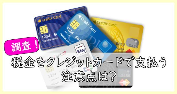 税金をクレジットカードで支払う際の注意点