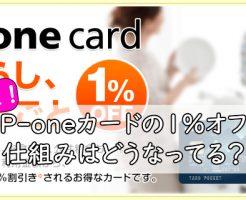 P-oneカードの1%オフ
