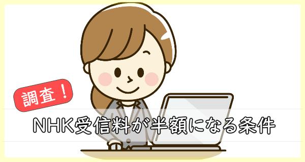NHK受信料が半額になる条件
