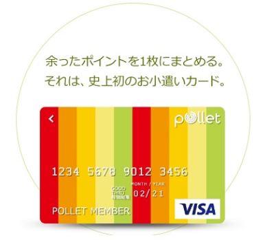 polletカード プリペイドカード