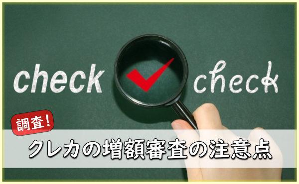 クレカの増額審査