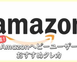 Amazonヘビーユーザー おすすめクレカ