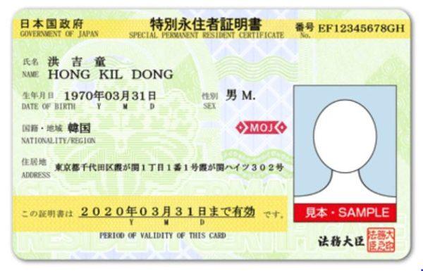 特別永住者証明書 クレジットカード 外国人