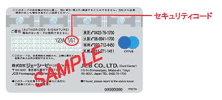 クレジットカード セキュリティカード