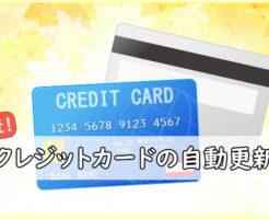 クレジットカードの自動更新