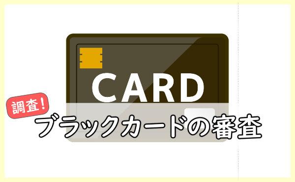 ブラックカード審査