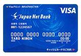ジャパンネット銀行 デビットカード