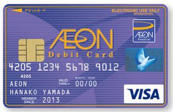 イオン デビットカード