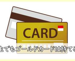 学生ゴールドカード