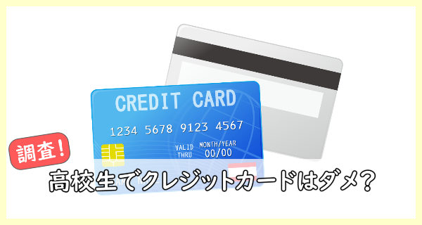 高校生でクレジットカードはダメ?