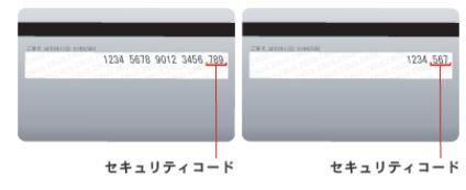 VISA Mastercard JCB セキュリティコード