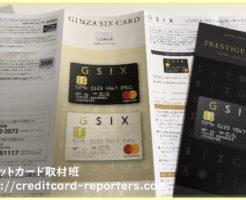 銀座シックス プレステージカード