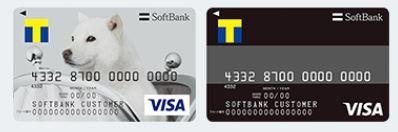 ソフトバンクカード 特徴