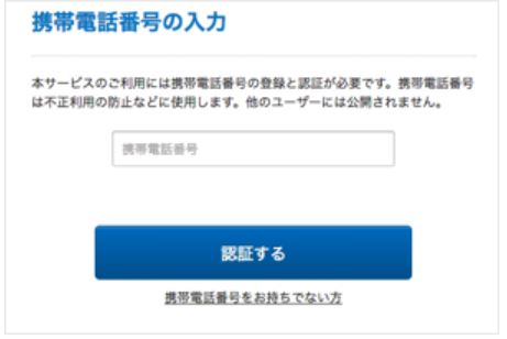 SMS認証 ヤフーマネー PayPay