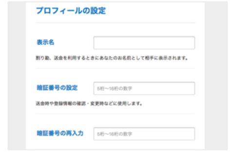 ヤフーマネー 登録 PayPay