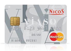 ニコスビアソカード 海外旅行保険