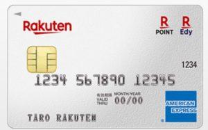 楽天カード 海外旅行保険