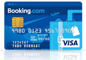 Booking.com 海外旅行保険