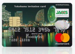横浜インビテーションカード 海外旅行保険