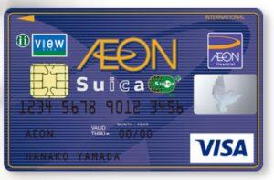 イオンSuicaカード 海外旅行保険