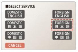 海外キャッシング 言語選択