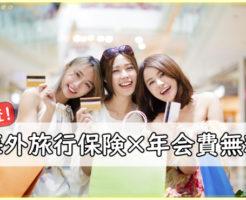 海外旅行保険×年会費無料