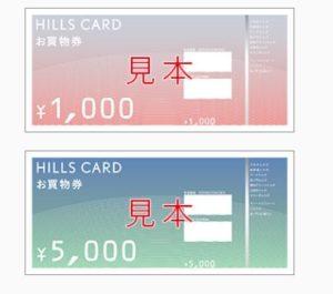 ヒルズカード 買い物券