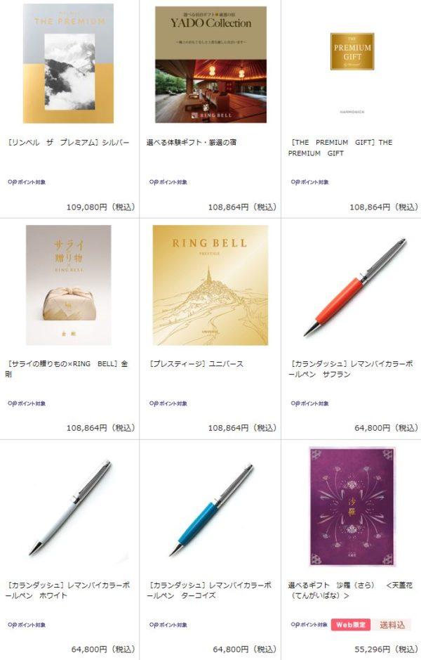 小田急百貨店 商品