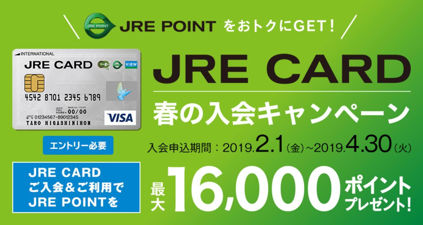 JRE 入会キャンペーン