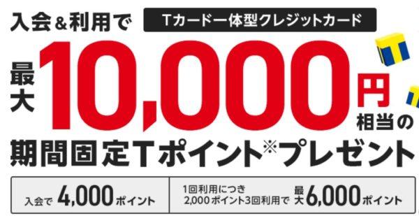 ヤフージャパンカード 入会特典