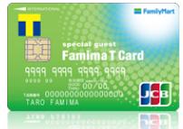 ファミマTカード ポイント