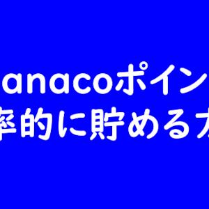 nanacoポイントを効率的に貯める8つの方法!キャンペーン・クレカ・ハッピーデイなど