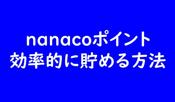 nanacoポイント 効率的に貯める