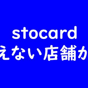 【stocard】ストカードが断られる・使えないのには理由が…