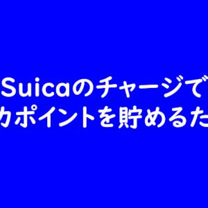 クレカ引き落としでSuicaにチャージをする方法【改札機以外で】