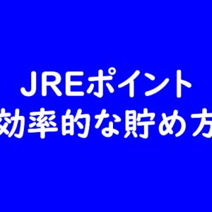 【最新】JREポイントを効率的に貯める4つの方法!Suica利用・JRホテル・ビューカードなど