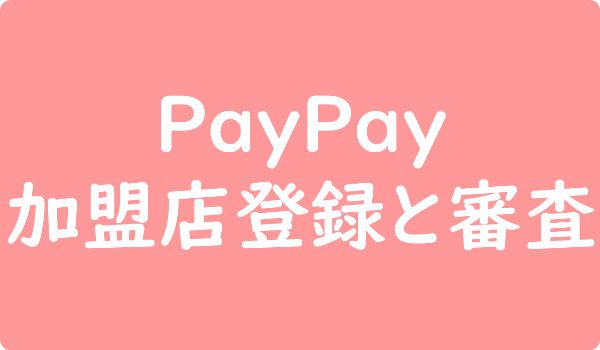 PayPay 加盟店登録と審査